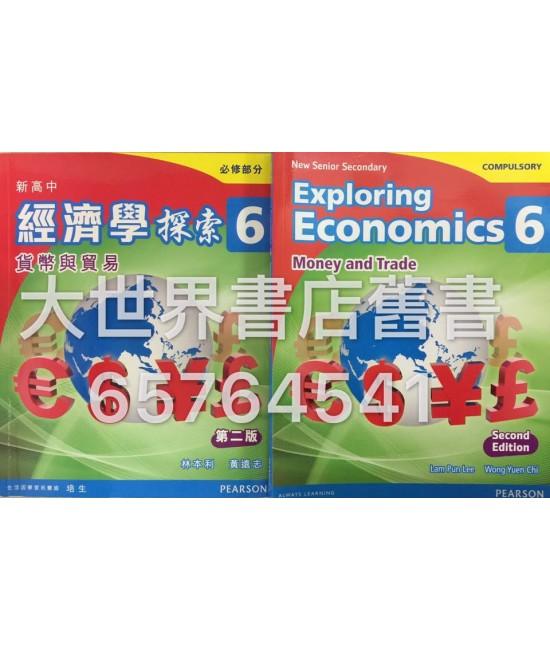 新高中經濟學探索6 (第二版)2015