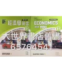 新‧經濟學與你 E1 (第二版)2015