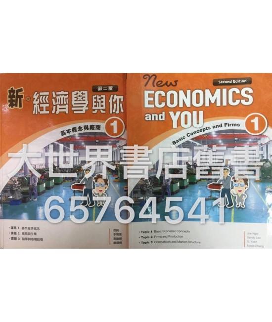 新‧經濟學與你1(第二版)2014