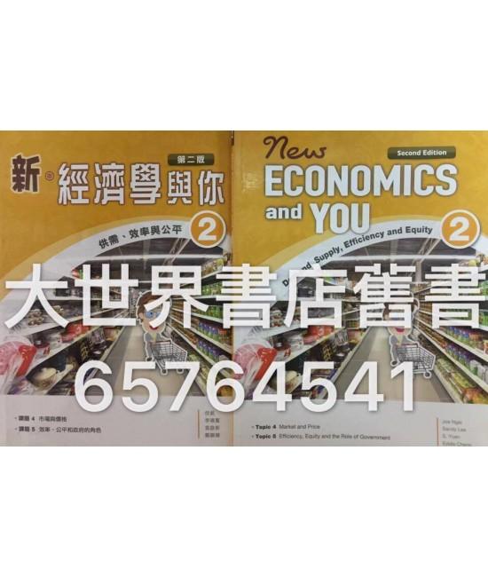 新‧經濟學與你2(第二版)2014