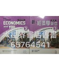 新‧經濟學與你3(第二版)2014