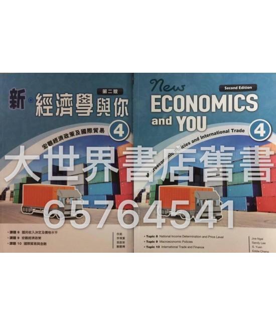 新‧經濟學與你4 (第二版)2014