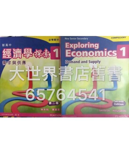 新高中經濟學探索1 (第二版) 2014