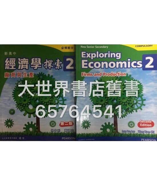 新高中經濟學探索2 (第二版)2014