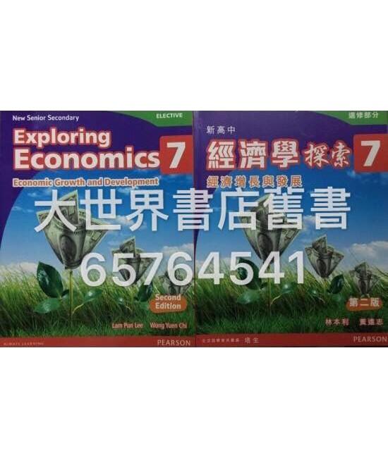 新高中經濟學探索7(選修部分)(第二版)2015