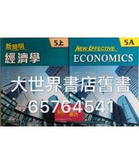 新簡明經濟學 5上2014