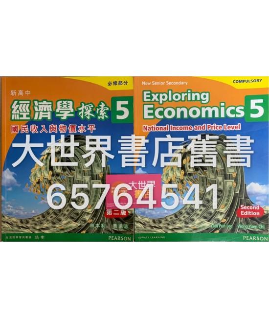 新高中經濟學探索5(第二版) 2014