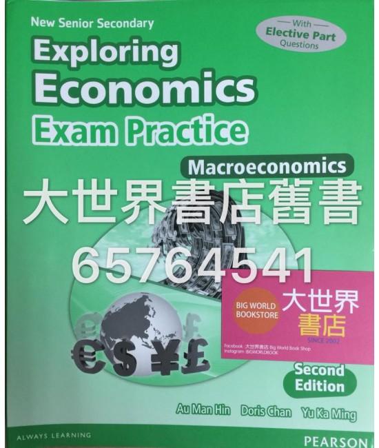 新高中經濟學探索應試練習︰宏觀經濟學(第二版)2015