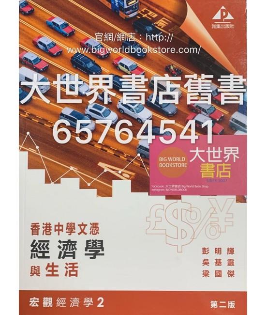 香港中學文憑經濟學與生活 宏觀經濟學 2 (第二版2019)