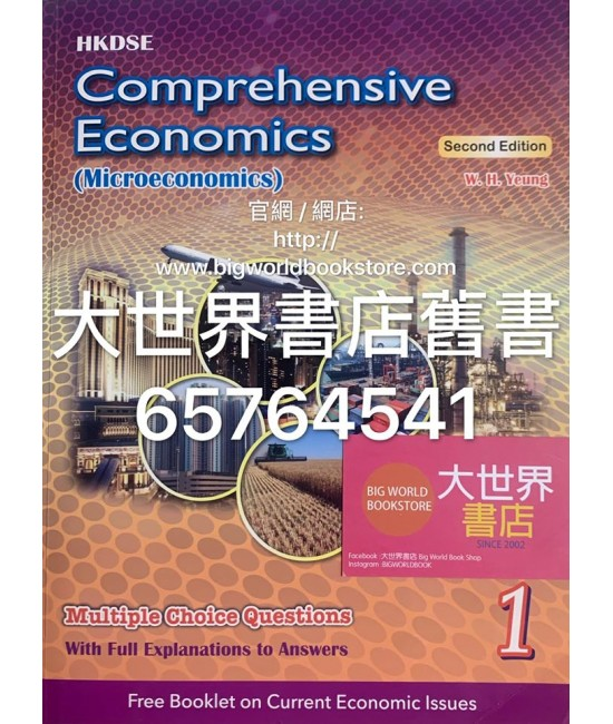 HKDSE Comprehensive Econ MCQ BK.1 (2nd Ed.)2016