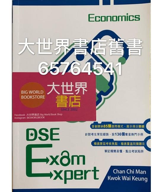 DSE Exam Expert: Economics 2016