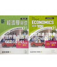 新‧經濟學與你 E1 (第二版) 2019年重印兼訂正