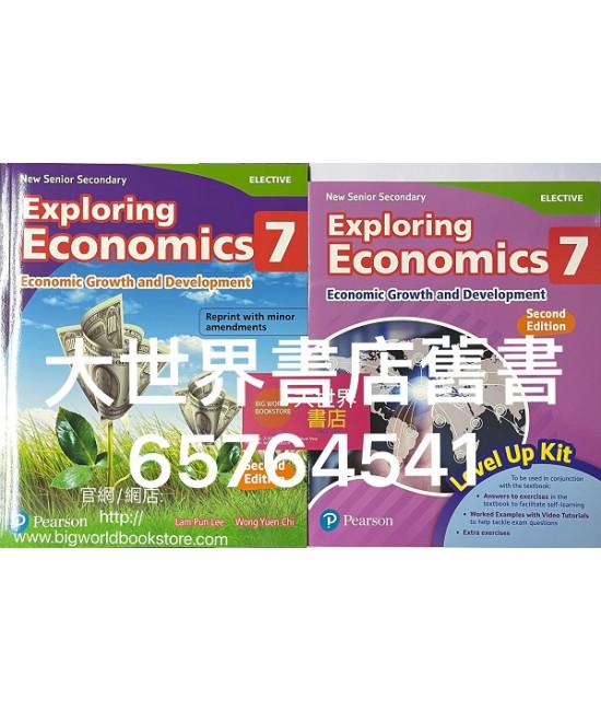 新高中經濟學探索7(選修部分)(第二版) (重印兼訂正2020)