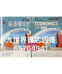 新‧經濟學與你4 宏觀經濟政策及國際貿易 (必修部分)(第二版) (2019重印兼訂正)