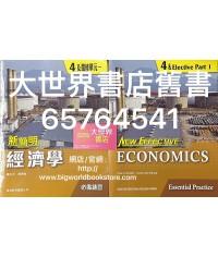 新簡明經濟學 練習4 & E1 (2016)
