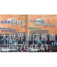 新探索世界史 主題甲(第二版) 2014