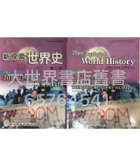 新探索世界史 主題乙 (第二版)2014