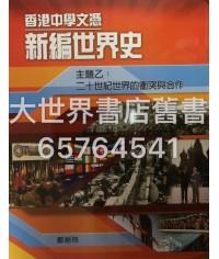 香港中學文憑 新編世界史 主題乙:二十世紀世界的衝突與合作 (必修部分)2014