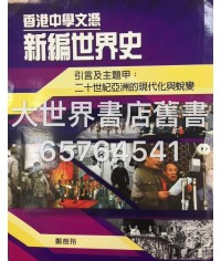 香港中學文憑 新編世界史 引言及主題甲:二十世紀亞洲的現代化與蛻變 (必修部分)2014