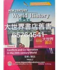 新世紀世界史 主題 乙(2019)