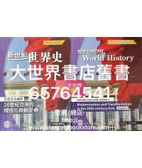 新世紀世界史 引言及主題 甲上(2019)