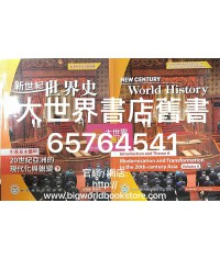 新世紀世界史 引言及主題 甲下(2019)