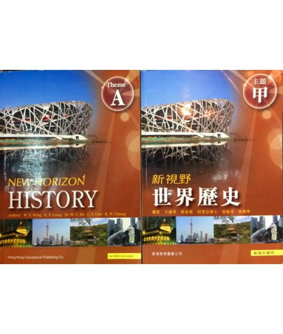 新視野世界歷史主題甲