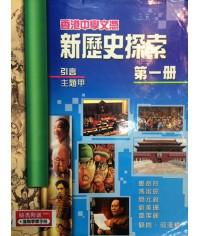 香港中學文憑  新歷史探索第一冊