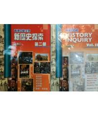 香港中學文憑  新歷史探索第二冊