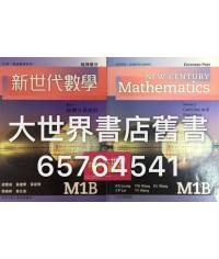 新世代數學M1B