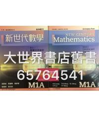 新世代數學M1A