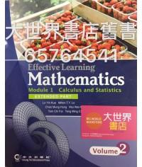 數學‧高效學習 單元一 微積分與統計 下冊 (延伸部分)(2014)