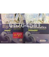 數學‧高效學習 單元一 微積分與統計 上冊 (延伸部分)(2014)