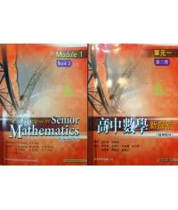 高中數學新探索單元一 第二冊