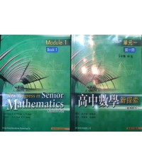 高中數學新探索單元一 第一冊