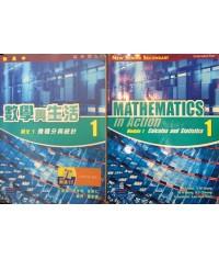 新高中數學與生活單元1: 1