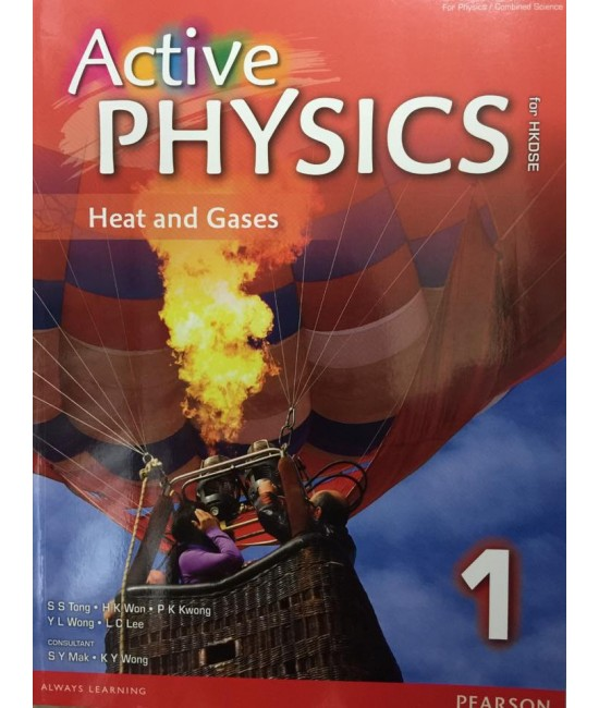 Active Physics for HKDSE 1