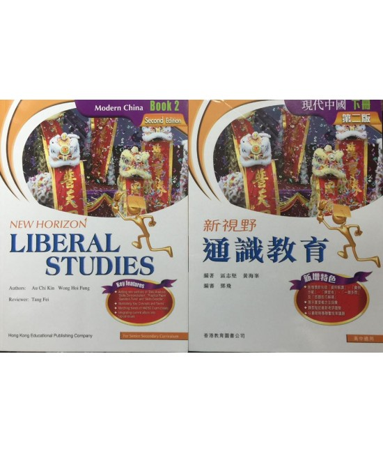 New Horizon Liberal Studies Modern China  (Second Edition Book 2)