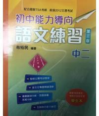 初中能力導向語文練習第二冊 (第三版)