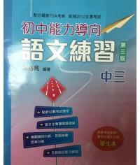 初中能力導向語文練習第三冊 (第三版)