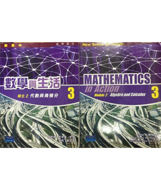 NSS Mathematics in Action Module 2 : 3