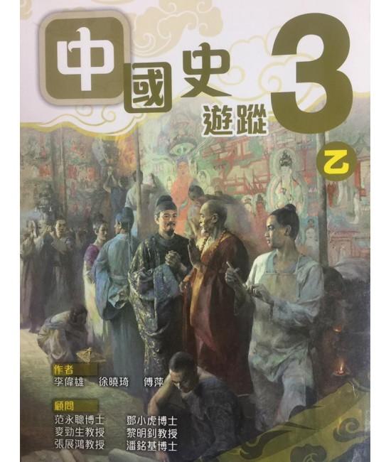 中國史遊蹤 3乙 中三