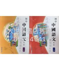初中中國語文中一上  / 中一下(第二版)2015年
