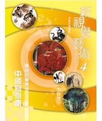 新視覺藝術(四)儒雅的筆墨-中國寫意畫 2010
