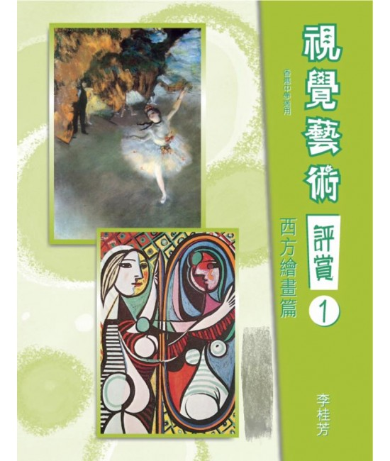 視覺藝術評賞 (1) 西方繪畫篇 (2008 年版)