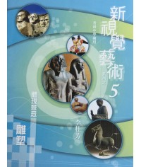 新視覺藝術(五)體現意念-雕塑