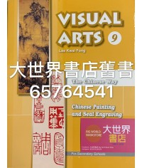 Visual Arts series(9) The Chinese Way- Chinese Painting and Seal Engraving (2008 Ed.)