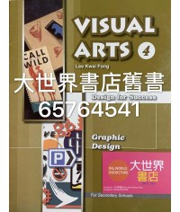 Visual Arts series(4) Design for Success - Graphic Design (2007 Ed.)