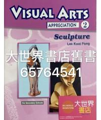 Visual Arts Appreciation (2) Sculpture  (2008 Ed.)