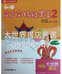 初中文言文特級學堂2(2014)